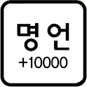 명언 모음 +10000 (좋은글, 용기, 감동) icon