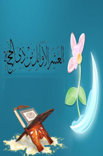 العشر الاوائل من شهر رمضان