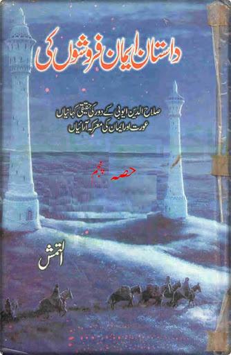 Dastan Part-5