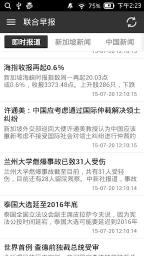 新加坡新闻阅读