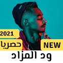 اغاني ود المزاد الجديدة | 2021 icon