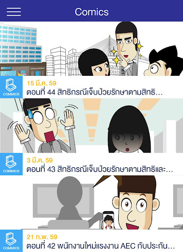 免費下載新聞APP|สำนักงานประกันสังคม app開箱文|APP開箱王