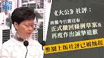 【移交逃犯修例】《大公》社評透露林鄭今宣布撤草案兼道歉 後被抽起