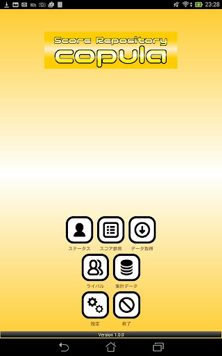 玩工具App|Score Repository copula免費|APP試玩