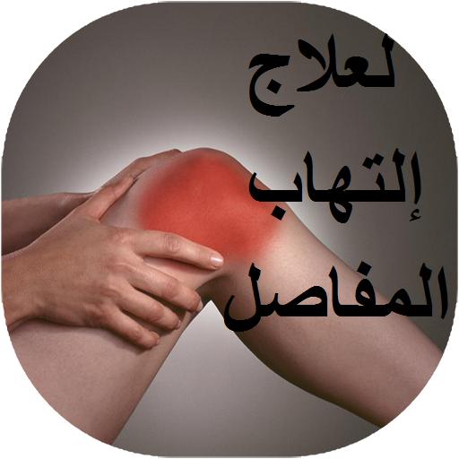 الزنجبيل لعلاج إلتهاب المفاصل - Mga App sa Google Play