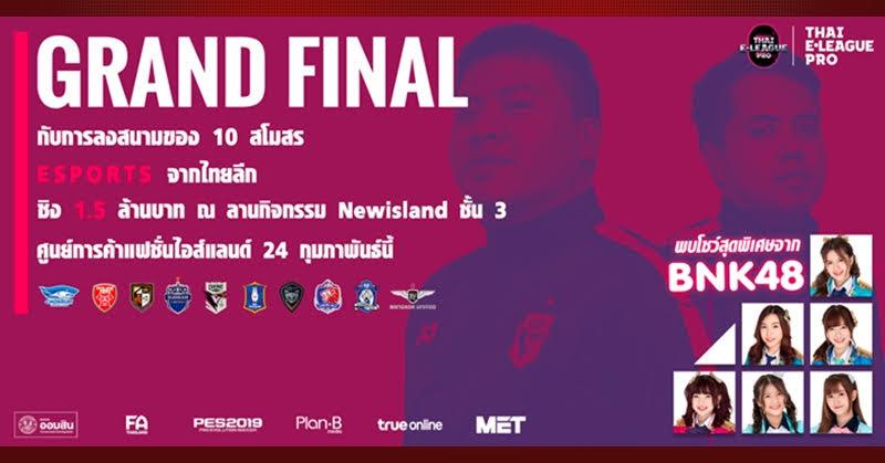 Thai E League Pro 2018 รอบ Grand Final พร้อมแล้ว!