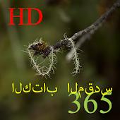 365 الكتاب المقدس HD