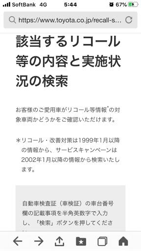 検索 トヨタ リコール