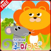 루미키즈 유아동화 : 사자와쥐(무료)