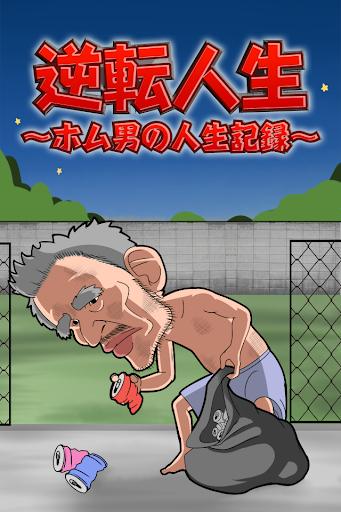 【世界一カンタンな育成ゲーム】逆転人生~ホム男の人生記録~
