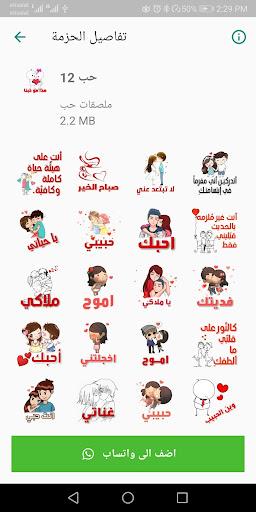 ملصقات واستكرت حب ورومانسية Love WAStickerApps 1.0 screenshots 5