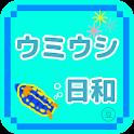 ウミウシ日和 -のんびりまったり放置系- icon