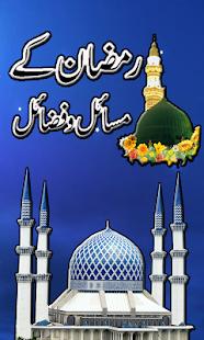 Ramadan Masail O Fazail - náhled