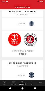 Download הפועל תל אביב For PC Windows and Mac apk screenshot 3