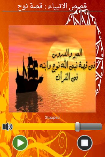قصص الانبياء: قصة نوح