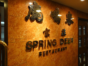 Photo: Spring Deer Restaurant