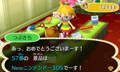 とびだせどうぶつの森amiibo+ フォーチュンクッキー