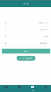 Download ارقام اطباء ذي قار For PC Windows and Mac apk screenshot 2