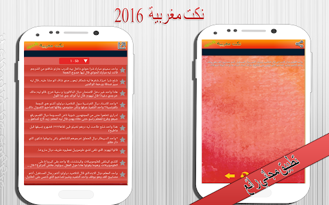 نكت مغربية بالدارجة جديدة 2016 screenshot 7
