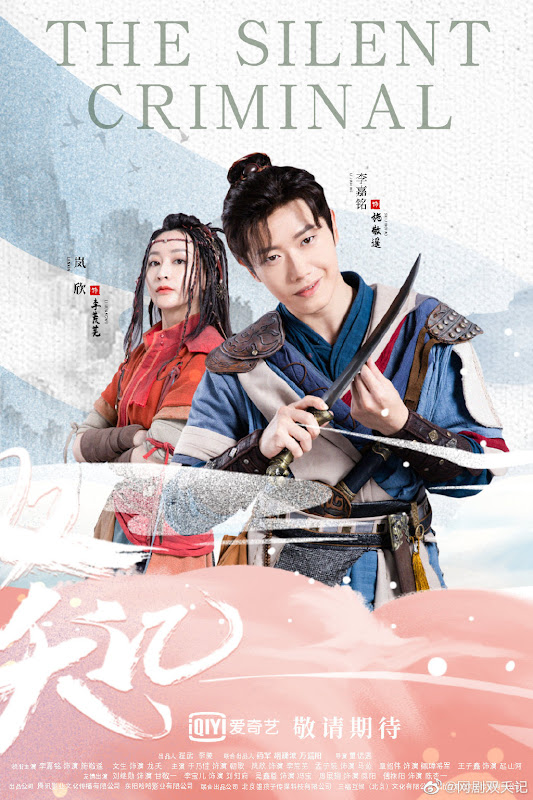 The Silent Criminal China Web Drama
