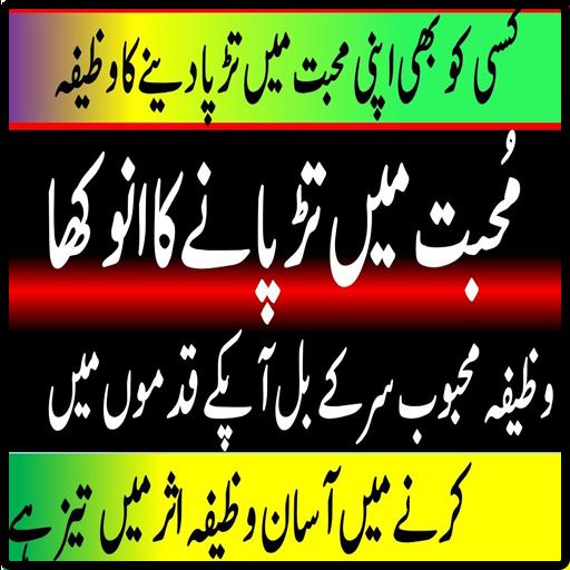 Mohabbat main Tarpane Ka Wazifa 2017