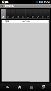動物図鑑 screenshot 1