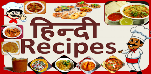 Hindi recipes apps on google play forumfinder Choice Image
