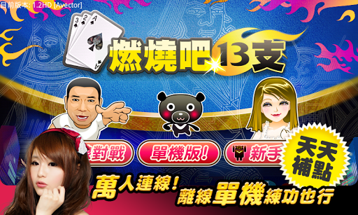 iTW Chinese Poker apkpoly screenshots 1
