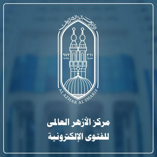 Al-Azhar Center for e-Fatwa