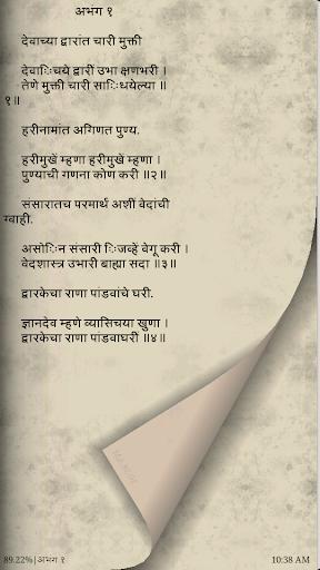 संत ज्ञानेश्वर SantDnyaneshwar|玩書籍App免費|玩APPs