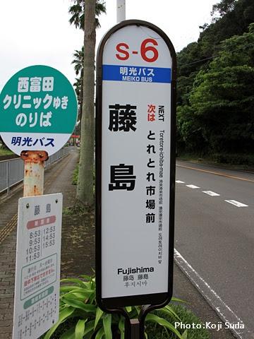 明光バス 藤島バス停_01
