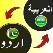 Arabic to Urdu Translation