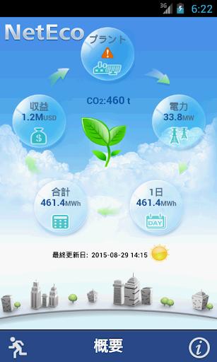 Huawei NetEco APP 1.0 Japan