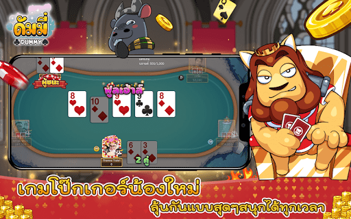 Dummy u0e14u0e31u0e21u0e21u0e35u0e48 & u0e42u0e1bu0e4au0e01u0e40u0e01u0e2du0e23u0e4c   Casino Thai 3.0.462 screenshots 2