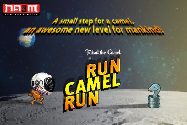 Run Camel Run- screenshot