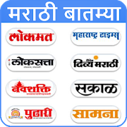 App Marathi News Top Newspapers APK for Windows Phone