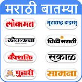 Marathi News Top Newspapers