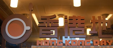 Hong Kong Day logo