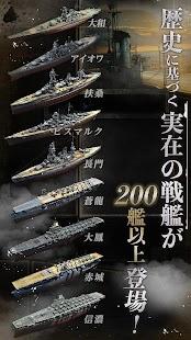 【戦艦】Warship Saga ウォーシップサーガ- スクリーンショットのサムネイル