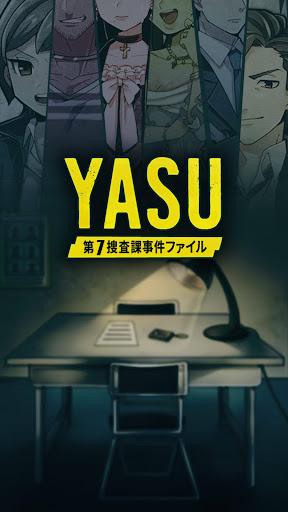 【推理ゲーム】YASU-第7捜査課事件ファイル-