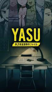 【推理ゲーム】YASU-第7捜査課事件ファイル- screenshot 0