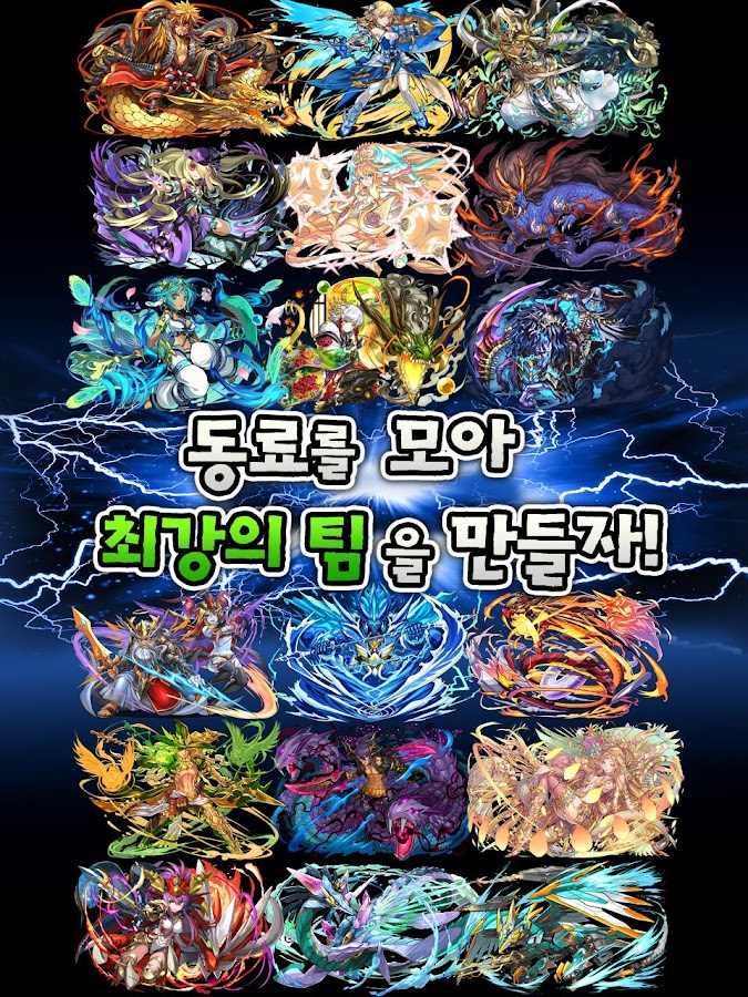 퍼즐&드래곤즈(Puzzle & Dragons)- screenshot