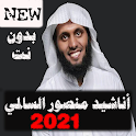 اناشيد منصور السالمي كاملة2021 بدون نت كل الاناشيد icon