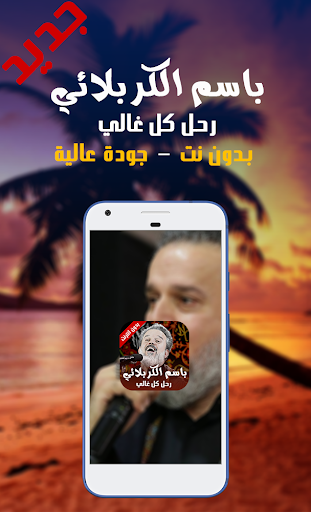 رحل كل غالي - الحاج باسم الكربلائي 2017 for PC