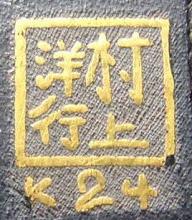 Photo: 村上洋行 MURAKAMI YOKO. YOKO means Company. MURAKAMI is a family name.  Many thanks to Hiroshi Takemori  for translation.