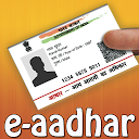 Aadhar Portal APK