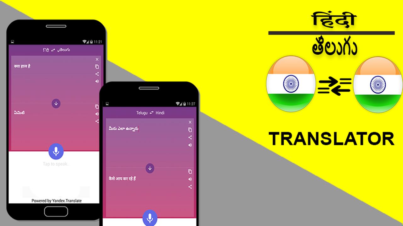 Hindi to Telugu Translation – (Android Applications) — AppAgg