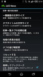 山口県のニュース - náhled