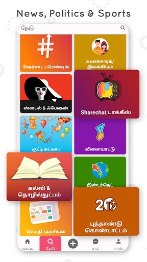 ShareChat screenshot