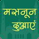 Download मसनून दुआएं - Masnoon Duain in Hindi For PC Windows and Mac